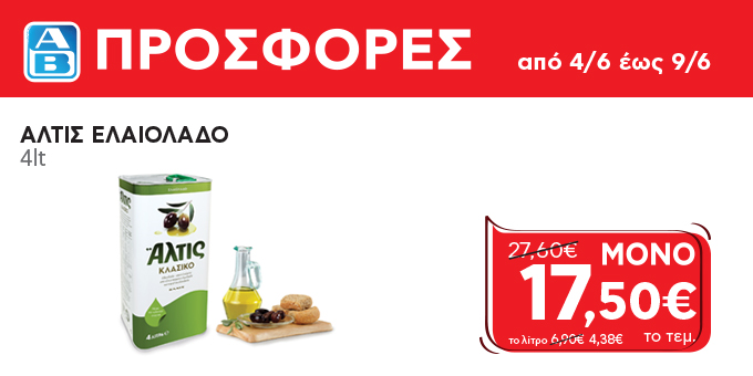 ab-basilopoulos-fylladio-prosfores-evdomadas-04-06-2018 (2)