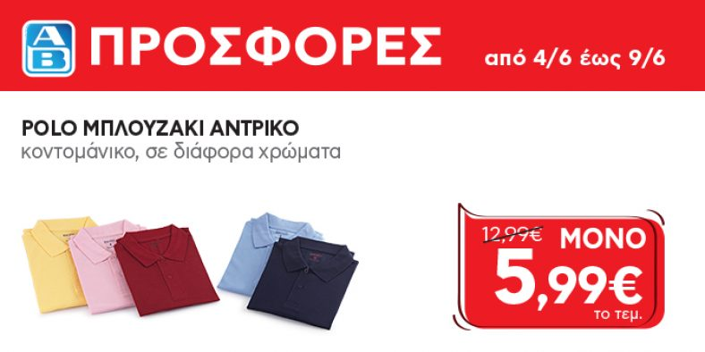 ab-basilopoulos-fylladio-prosfores-evdomadas-04-06-2018 (4)
