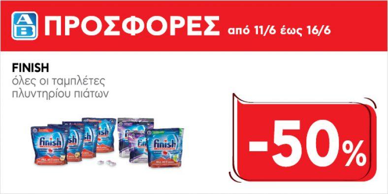 ab-prosfores-evdomadas-11-06-2018-ab-basilopoylos-fylladio-trexoyses-prosfores (1)