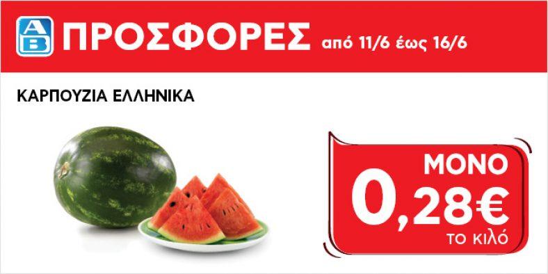 ab-prosfores-evdomadas-11-06-2018-ab-basilopoylos-fylladio-trexoyses-prosfores (6)