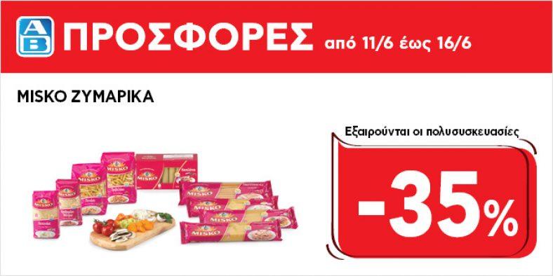 ab-prosfores-evdomadas-11-06-2018-ab-basilopoylos-fylladio-trexoyses-prosfores (7)