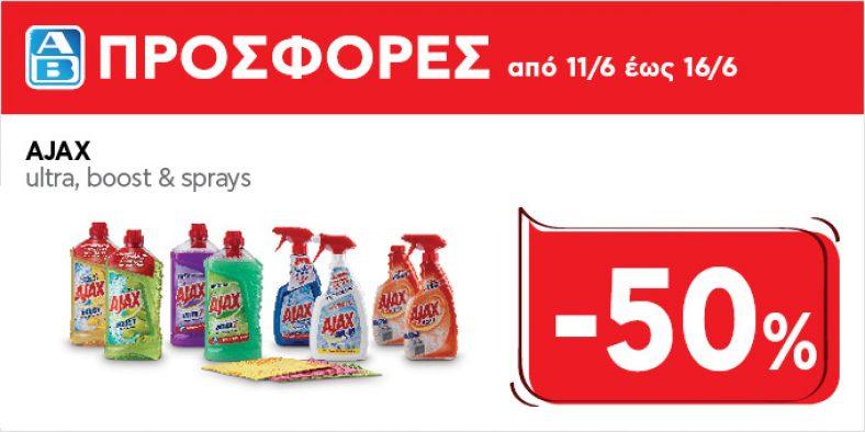 ab-prosfores-evdomadas-11-06-2018-ab-basilopoylos-fylladio-trexoyses-prosfores (9)