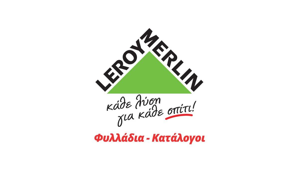 leroy-merlin-φυλλαδιο-καταλογος-προσφορες-leroy