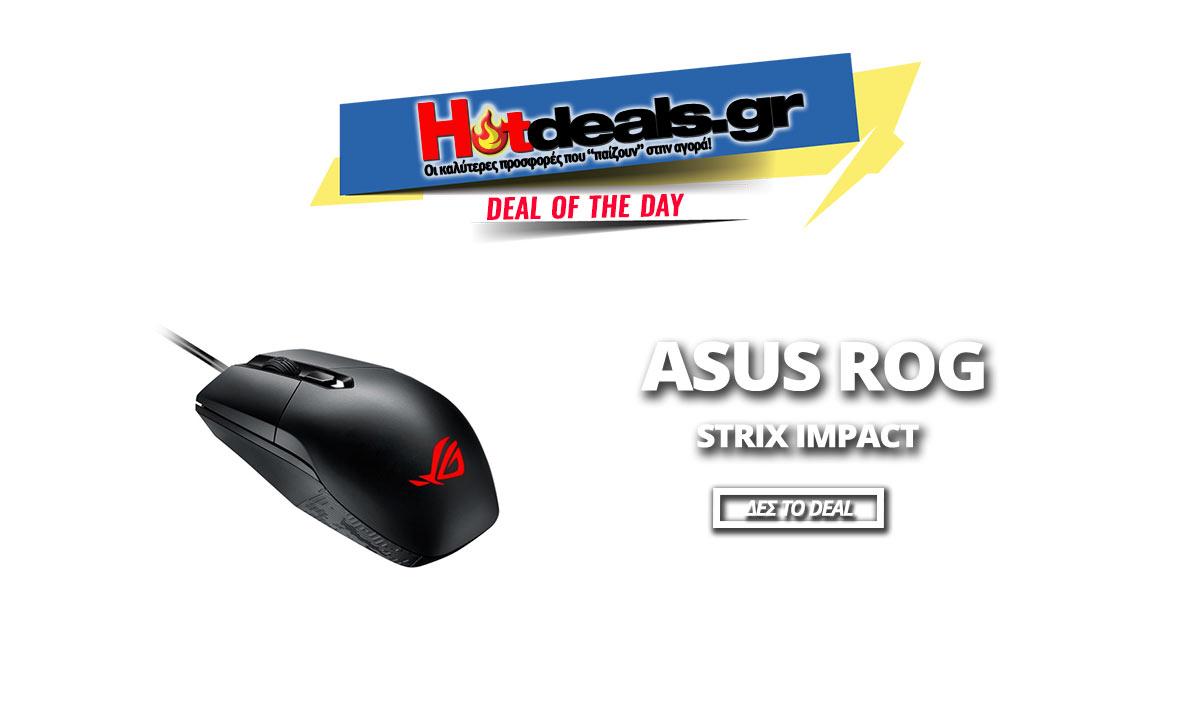 ASUS-ROG-STRIX-IMPACT-HOTDEALSGR-GAMING-MOUSE-PUBLIC-PROSFORA