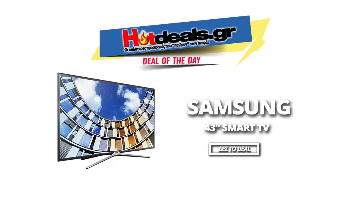 SAMSUNG-UE43M5522KXXH-43-INCH-SMART-TV-PROSFORA-THLEORASH-PUBLICGR