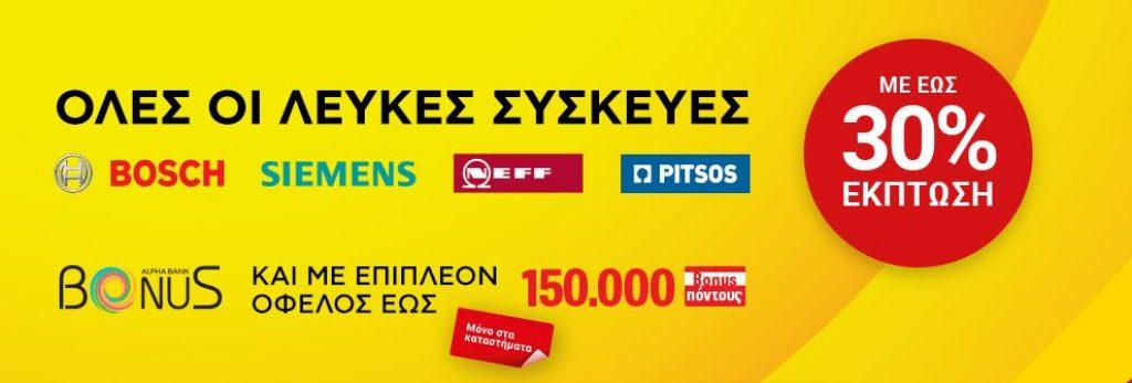 kotsovolos-30-ekptoseis-leykes-syskeves-kalokairines-prosfores-kotsobolos-psygeia-koyzines-