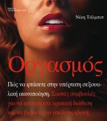 vivlia-public-prosfora-ksestokarisma-biblia-me-ekptosh-eos-90-orgasmos