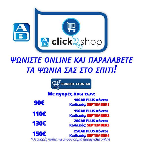 ab-basilopoylos-online-agores-ab-click-2-shop-psoniste-online-agores-super-market-ab-