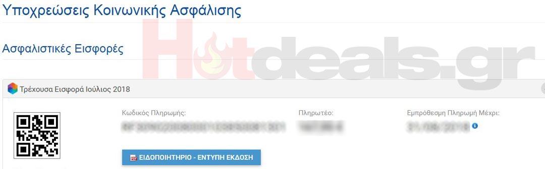 efka-www-efka-gov-gr-asfalistikes-eisfores-katavoli-ektyposh-plhromh-efka-ekkatharish-ypoxreoseis-koinonikis-asfalisis-
