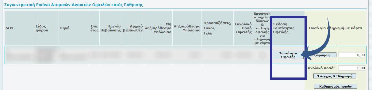 ektyposi-enfia-ektypwsh-taytothta-ofeilhs-ενφια-εκτυπωση