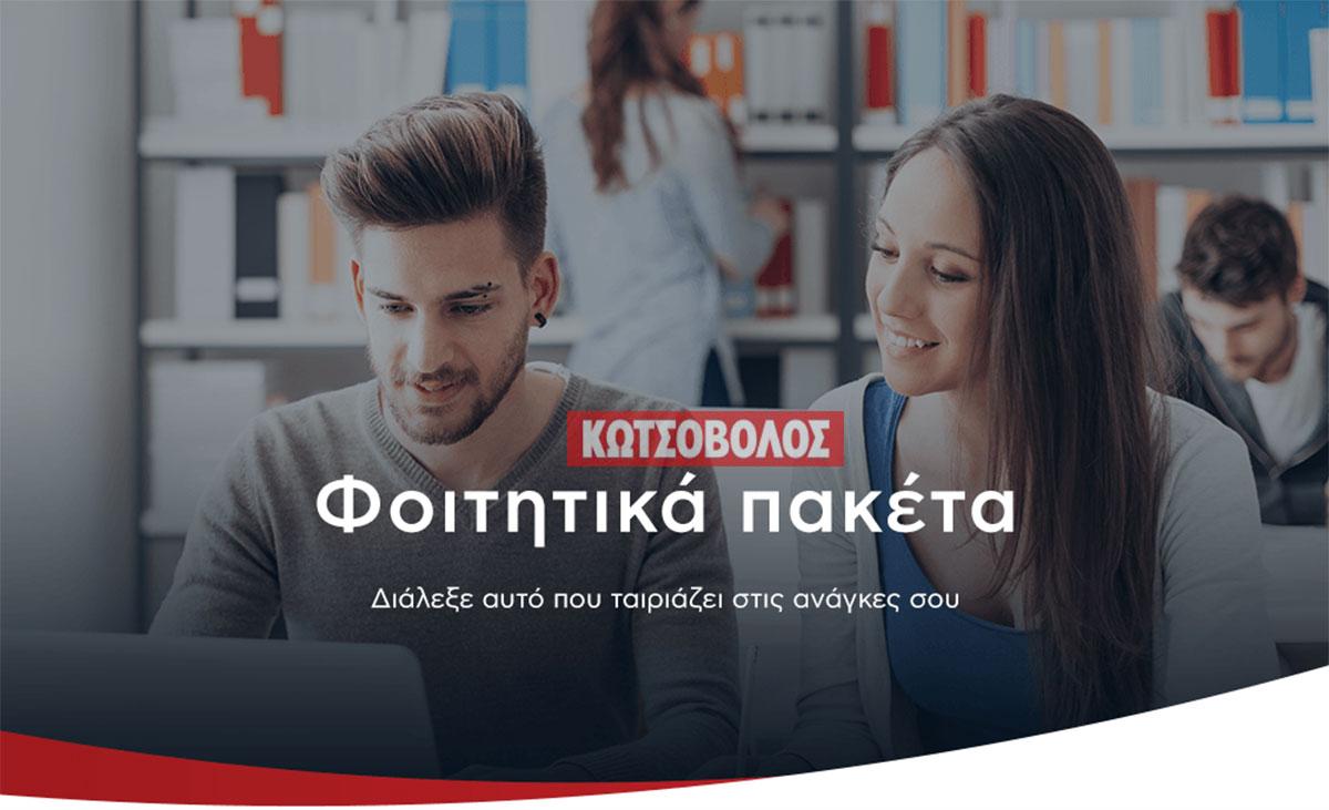 kotsovolos-foithtika-paketa-gia-foithtes-epipla-foititika-prosfores-gia-protoeths-paketa-epiplon