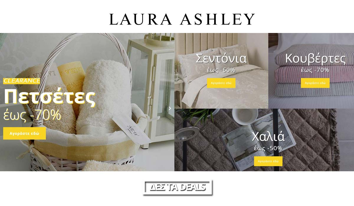 laura-ashley-prosfores-katalogos-ekptoseis-laura-ashley-stock