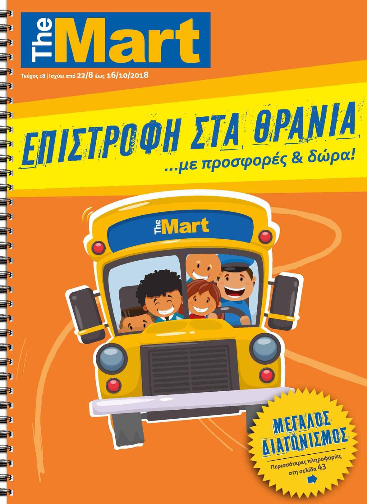 the-mart-sxolika-prosfores-nea-sxoliki-xronia-back2school (1)