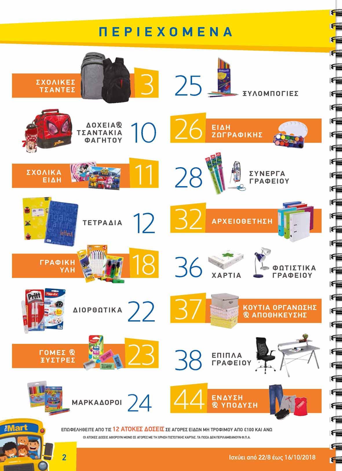 the-mart-sxolika-prosfores-nea-sxoliki-xronia-back2school (2)