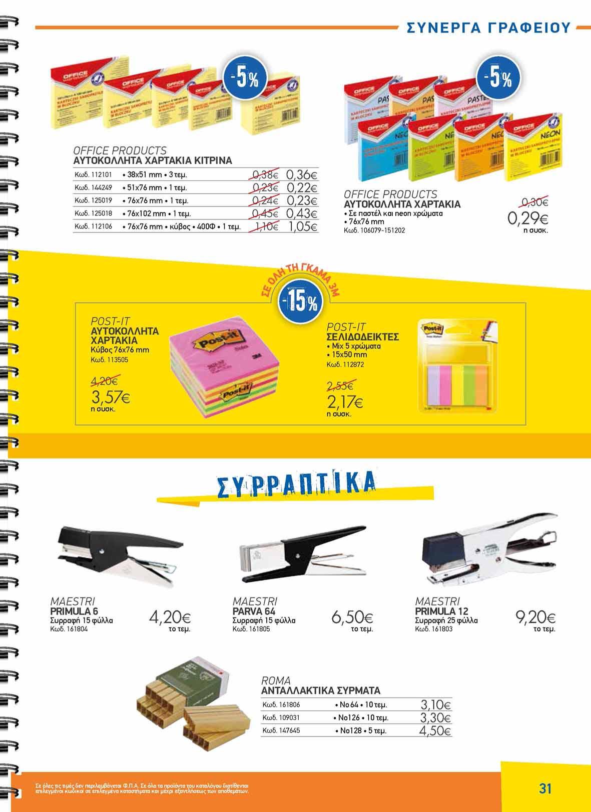 the-mart-sxolika-prosfores-nea-sxoliki-xronia-back2school (31)