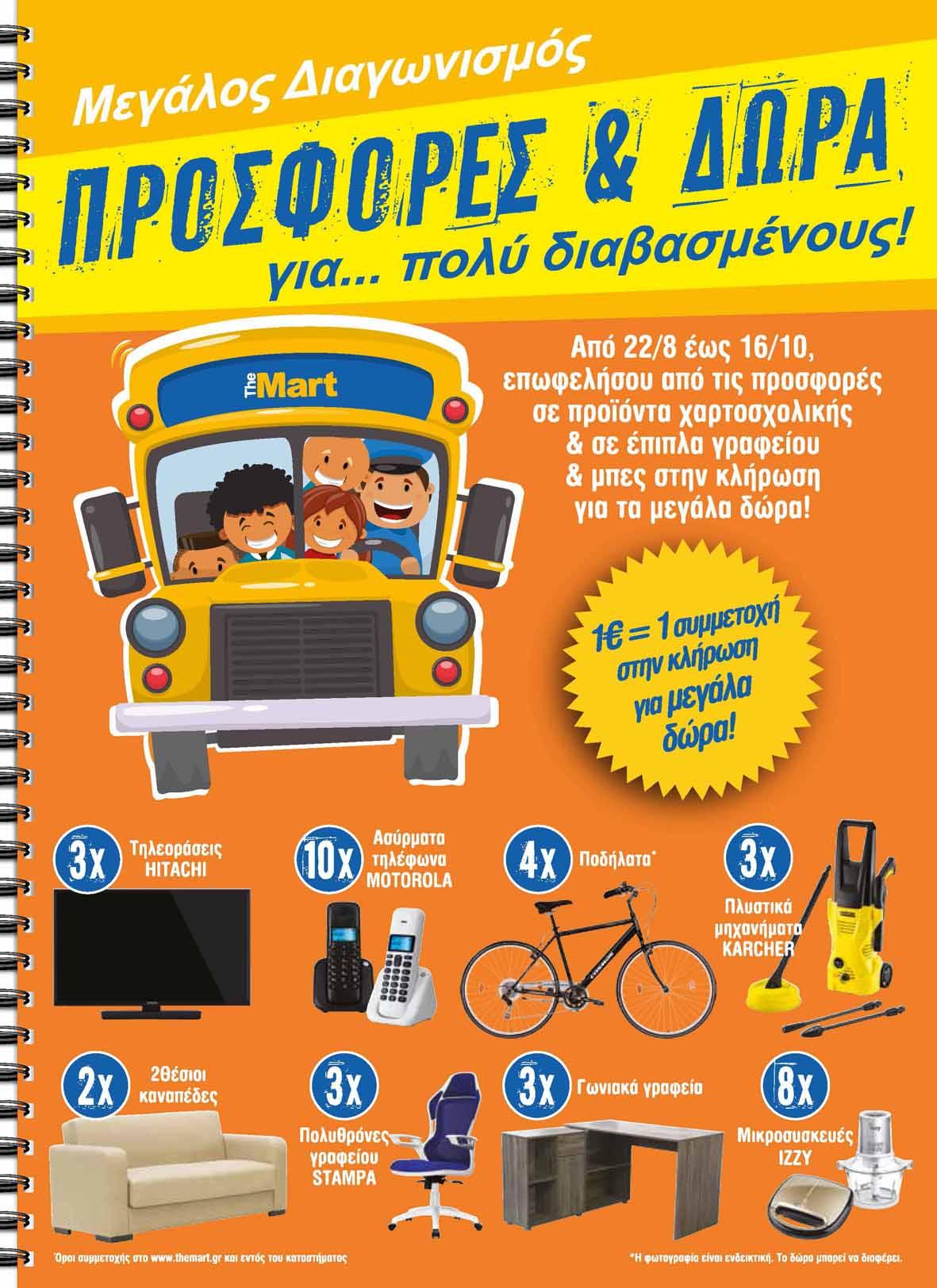 the-mart-sxolika-prosfores-nea-sxoliki-xronia-back2school (43)