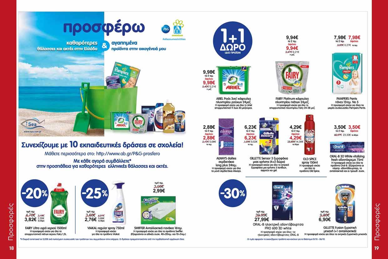 ab-prosfores-ab-vasilopoylos-fylladio-01-10-2018-Page_ (10)
