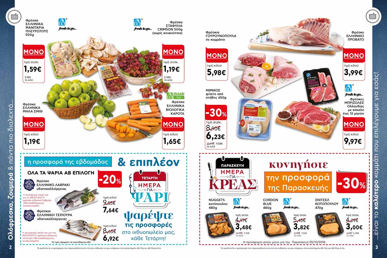 ab-prosfores-ab-vasilopoylos-fylladio-01-10-2018-Page_ (2)