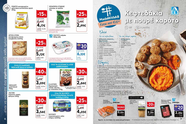 ab-prosfores-ab-vasilopoylos-fylladio-01-10-2018-Page_ (4)