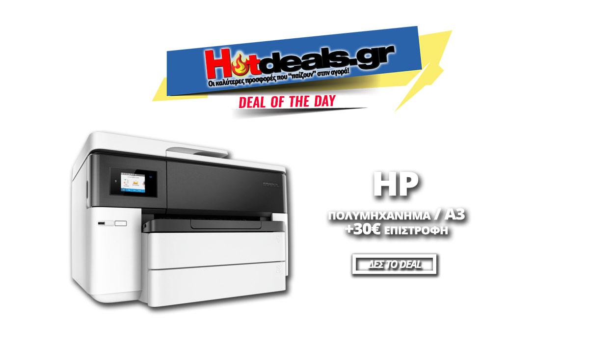hp-officejet-pro-7740-aio-printer-ektypoths-a3-se-prosfora-
