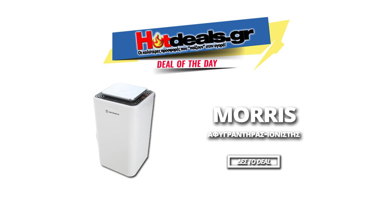 morris-afygranthras-ionisths-