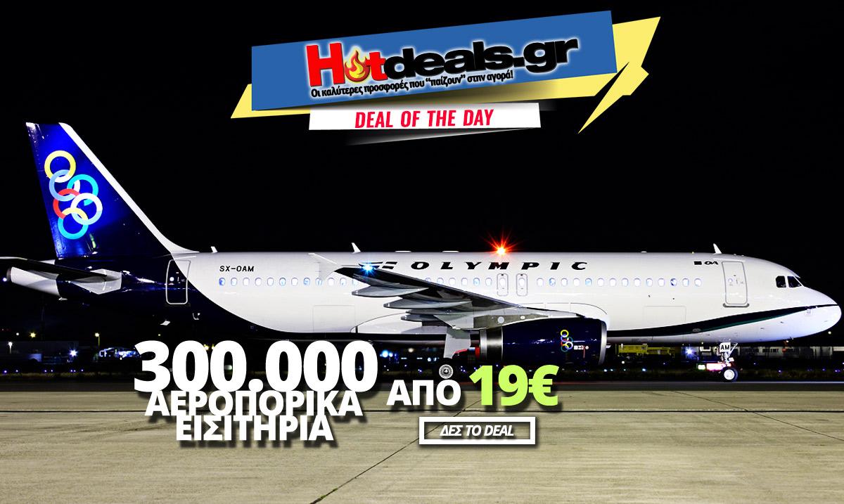 olympicair-fthna-aeroporika-eisitiria-olympic-air-prosfores-aeroporika-eisitiria-2020