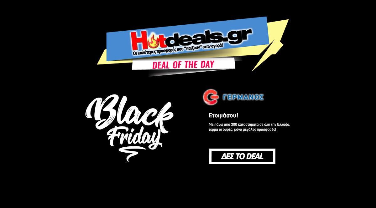 GERMANOS-black-friday-2018-prosfores-ekptoseis-2018-23-11-blackfriday-germanosgr-hotdealsgr-black-friday-
