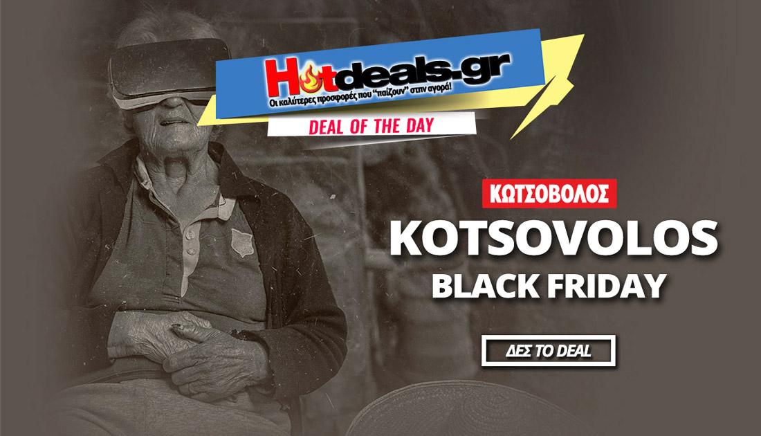 KOTSOVOLOS-black-friday-2018-prosfores-thleoraseis-kinhta-laptop-tablet-psygeia-plynthria-ac-hotdealsgr-