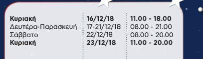 ab-anoixta-ab-basilopoulos-anoixta-kyriakh-16-12-2018