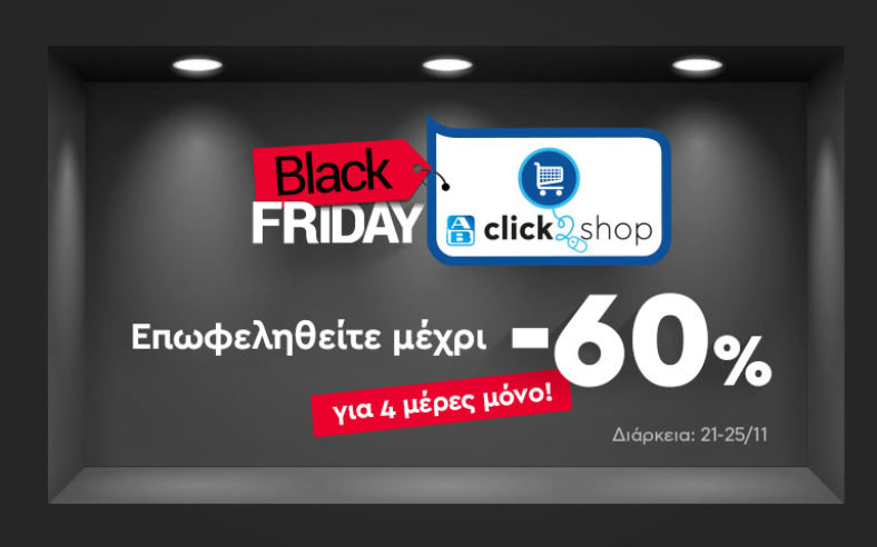 ab-black-friday-eshop-ab-basilopoylos-prosfores-blackfriday-2018-