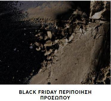 attica-black-friday-prosfores-peripoihsh-prosopoy-atticabeautygr-prosfores