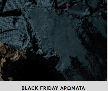 black-friday-aromata-attica-prosfores