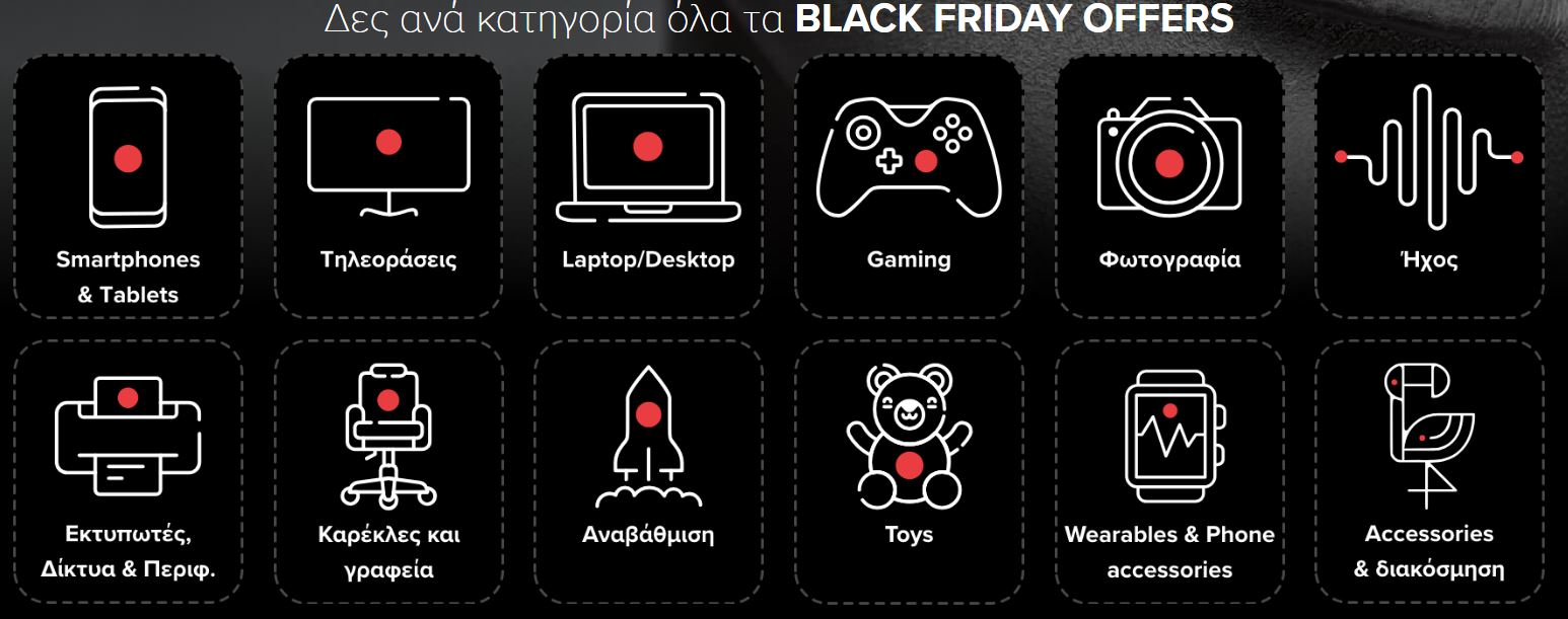 black-friday-plaisio-prosfores-ekptoseis