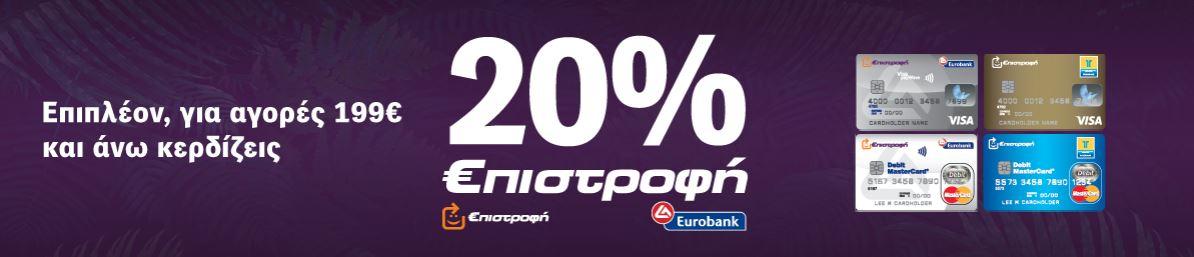 germanos-black-friday-eurobank-epistrofh-20-