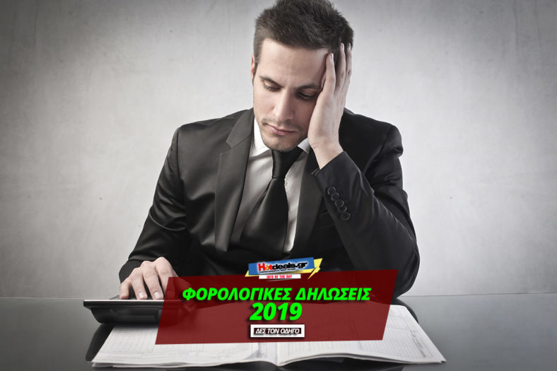 gsis-taxisnet-2019-aade-gr-ypovoli-forologiki-dilosi-2019-e9-e2-e3-e1-enfia-ektyposh-ekkatharistikou-odhgies-symplirosis-ταχισνετ-ααδε-γσισγρ-2019