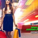 kyriakh-04-11-2018-anoixta-magazia-katasthmata-super-market-anoixta-kyriakh