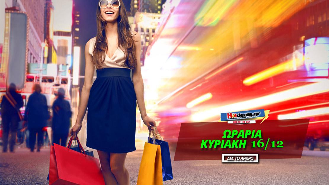 kyriakh-16-12-2018-anoixta-magazia-katasthmata-super-market-anoixta-kyriakh