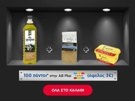 ladi-ryzi-voutyro-ab-basilopoulos-black-friday