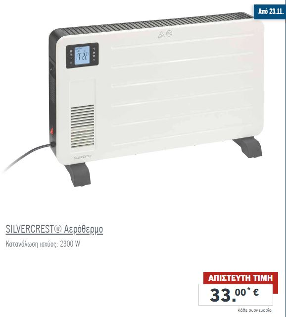 lidl-black-friday-silvercrest-aerothermo-2300w-prosfores-lidl-23-11-2018