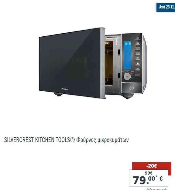 lidl-black-friday-silvercrest-kichen-tools-fournos-mikrokymaton-2-prosfora-blackfriday-lidl-23-11-2018