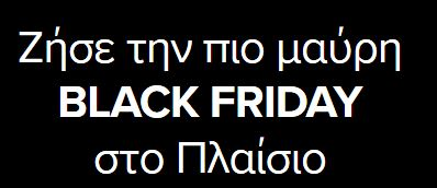 plaisio-black-friday-2018