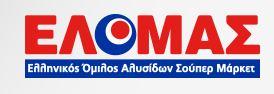 ελομασ-ανοιχτα-κυριακη-23-12-2018-ανοιχτα-σουπερ-μαρκετ