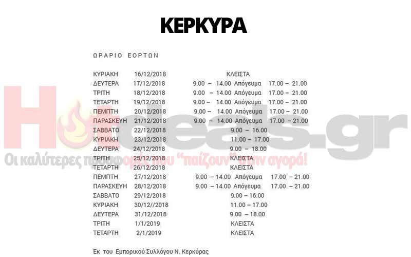 κερκυρα-ωραρια-λειτουργιας-εορταστικο-ωραριο-2018-2019-kerkyra