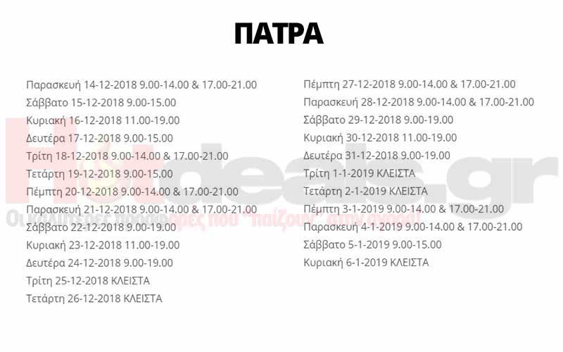 πατρα-eortastiko-orario-katasthmaton-xristougenna-2018-oraria-leitourgias-eortes-2018