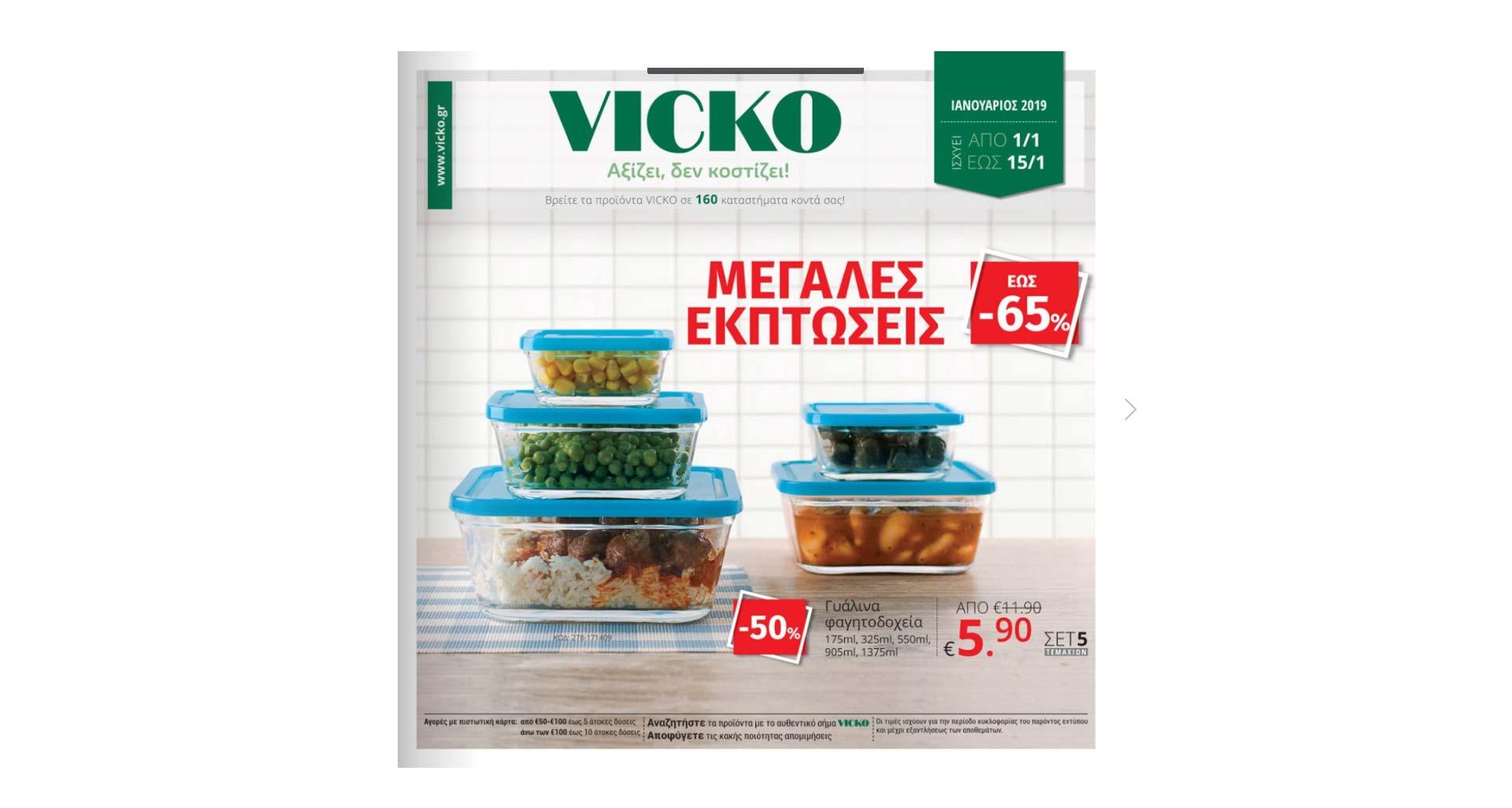 VICKO-ΦΥΛΛΑΔΙΟ-2019-
