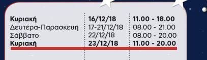 ab-anoixta-23-12-ab-basilopoulos-anoixta-kyriakh-23-12-2018