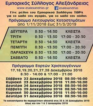 alexandreia-emporikos-syllogos-anoixta-magazia-oraria-leitourgias-