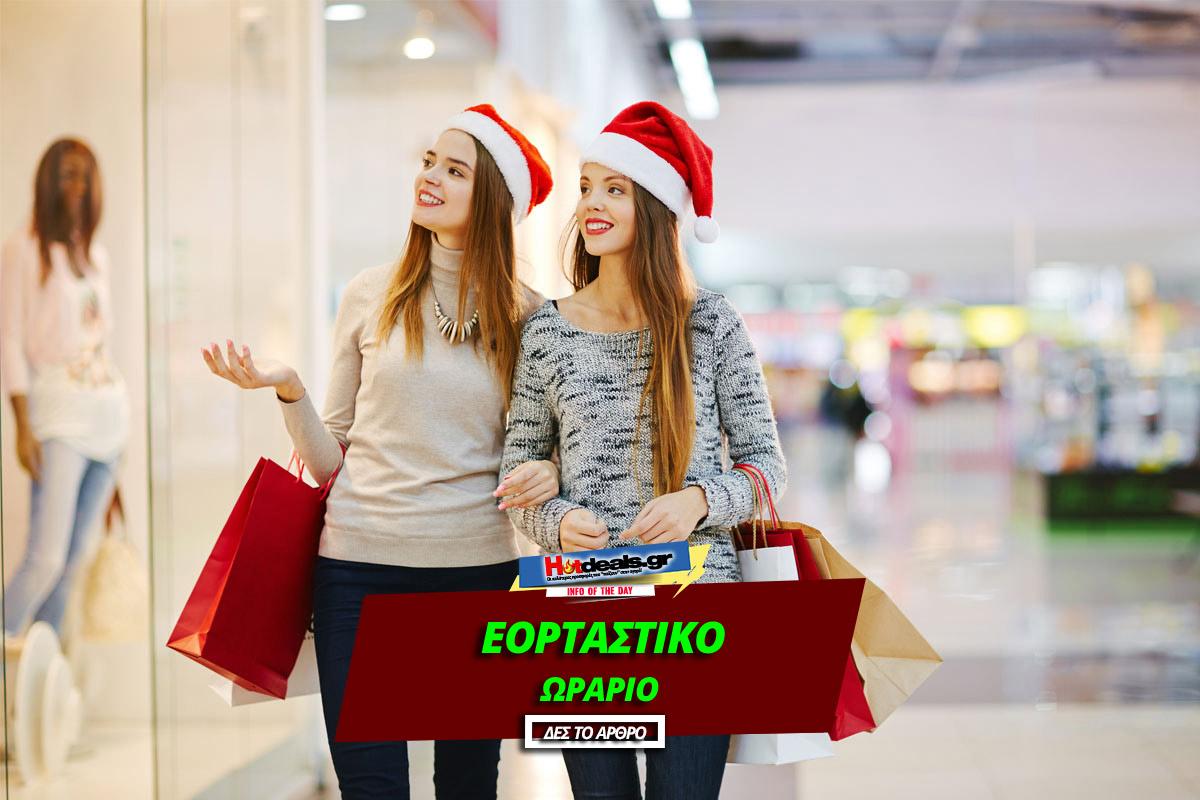 anoixta-μαγαζια-26-12-2018-oraria-τεταρτη--ανοιχτα-μαγαζια-super-market-26-12