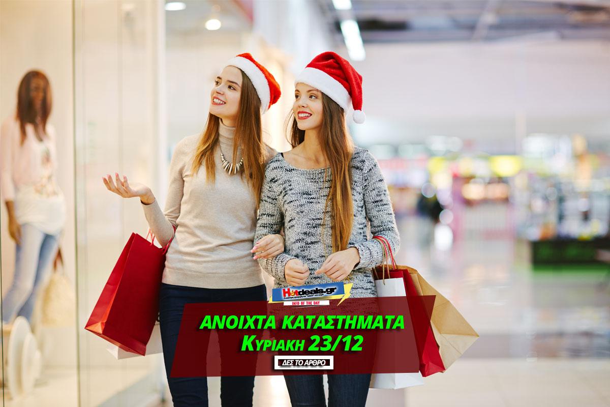 anoixta-kyriakh-23-12-2018-oraria-κυριακη-ανοιχτα-μαγαζια-super-market