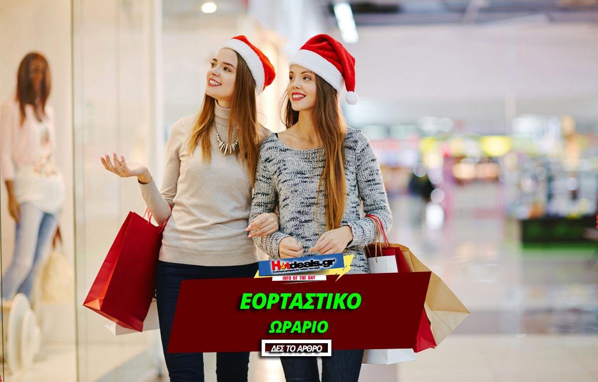 anoixta-magazia-kyriakh-30-12-2018-katasthmata-anoixta-supermarket-oraria-30-dek